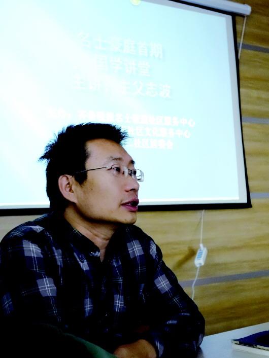 主父志波先生讲授国学。