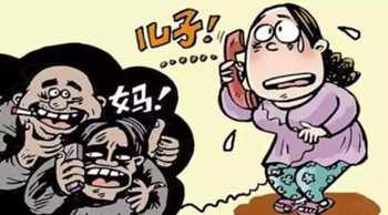 电话 骗局/网络图片