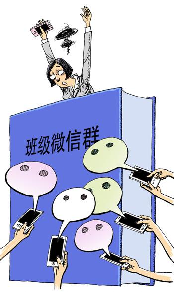 4 受访者感觉微信群干扰了日常生活