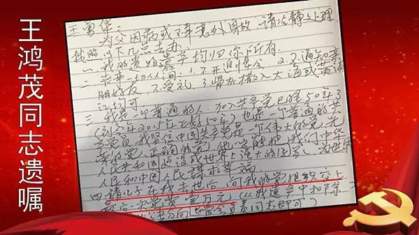凡事交托曲谱-今年4月17日,王鸿茂同志因突发疾病经抢救无效逝世,享年73岁.在
