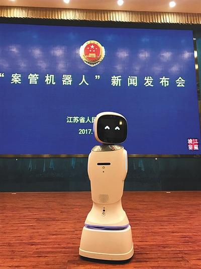 """""""机器人""""上岗 江苏检方办案时间减半(图)"""