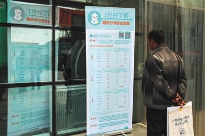 北京医保报销目录将增500种新药(图)