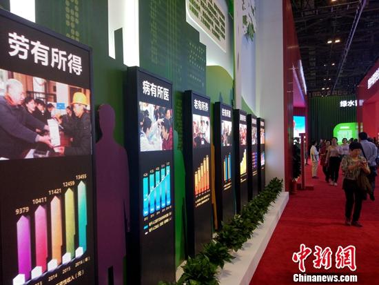"""""""以人民为中心 增进人民获得感""""展区。<a target='_blank'  data-cke-saved-href='http://www.chinanews.com/' href='http://www.chinanews.com/' ></table>中新网</a>记者 李金磊 摄"""