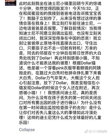圖說:家長稱孩子在上海迪士尼樂園丟失。微博截圖