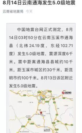 云南通海再次发生5.0级地震!这张图却温暖了整个朋友圈