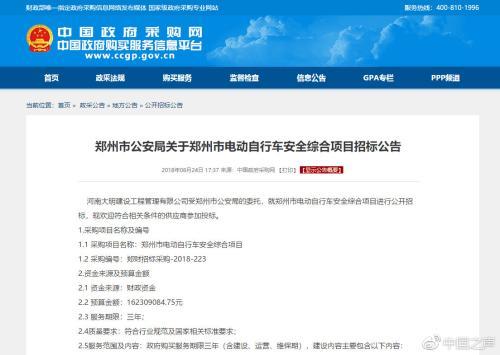 """郑州""""防盗车牌""""耗资过亿不防盗?回应:安装不当"""