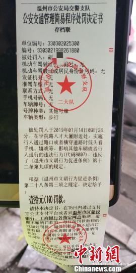 过马路看手机要罚款 浙江温州开出首张罚单
