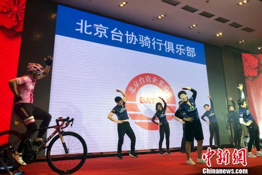 300多位台胞北京欢聚迎新春