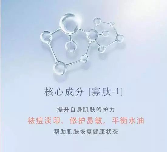 寡肽-1(oligopeptide-1)为甘氨酸与组氨酸和赖氨酸组成的聚合物,而