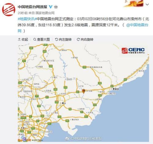 河北唐山市滦州市发生2.6级地震 震源深度12千米