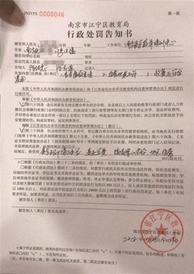 """花一万五千元让孩子学英语 """"励步英语""""却因违规被查封了"""
