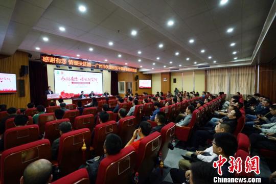 广州去年向毕节、黔南投入帮扶资金7.89亿元