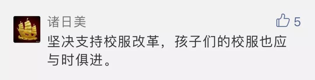 """民革中央建议""""改进校服美感"""" 网友:这个提案太惊喜!"""