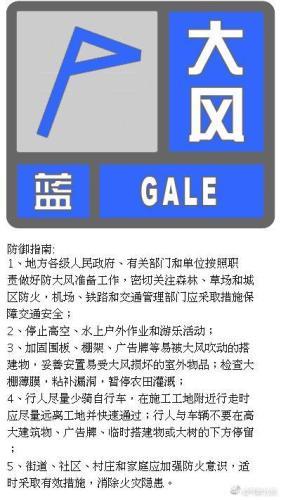 北京发布大风蓝色预警讯号 部分地区阵风可达7级左右