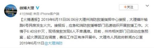 云南大理一民房发生火灾 现场搜救发现6人遇难
