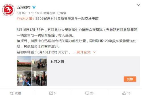 安徽一交通事故致37人受伤 其中32人为返程中考师生