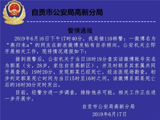 四川一网友用微博定时发布自杀资讯 已确认死亡