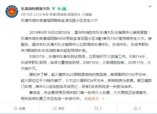 浙江温州乐清一小区民房发生火灾致3死5伤