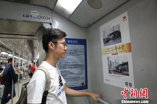 """上海""""交通记忆""""轨交专列驶出 讲述上海交通70年巨变"""