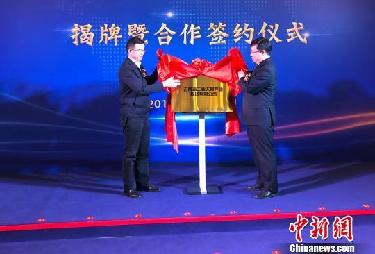 云南省工业大麻产业投资有限公司揭牌