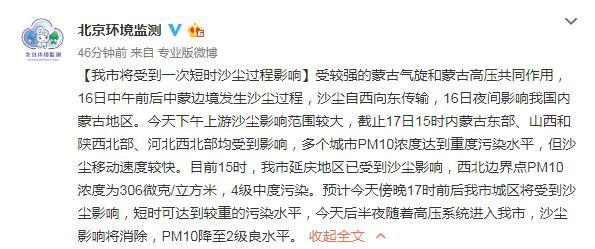 北京市今将受到一次沙尘过程影响 短时可达较重污染水平