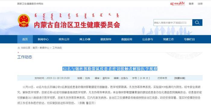 42名与在北京确诊的锡林郭勒盟鼠疫患者密切接触者解除医学观察