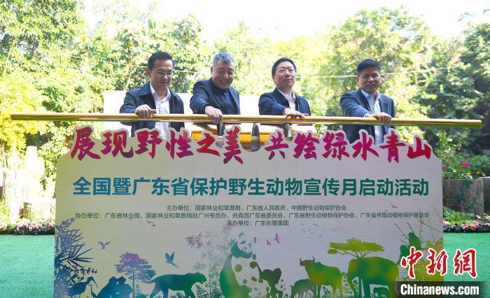 调查显示广东人野生动物保护意识显着提高