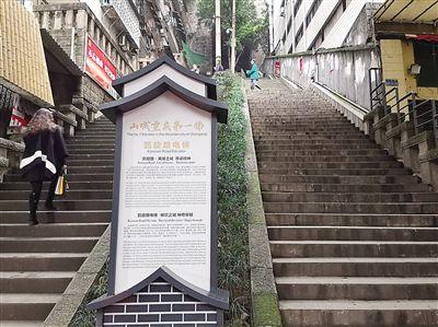 中国第一部城市客运电梯在重庆