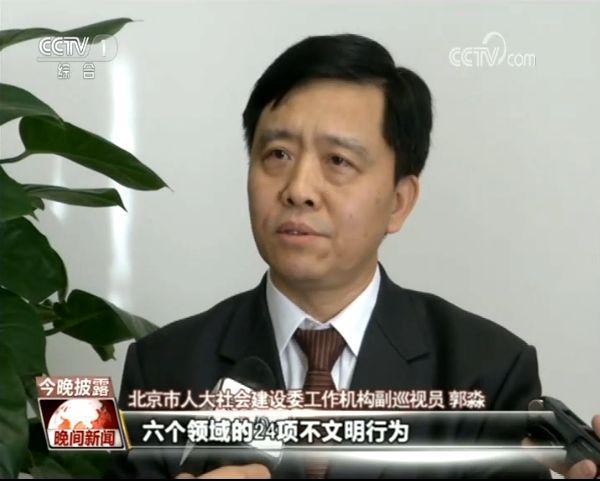 霸座、遛狗不栓绳? 北京设立不文明行为相应处罚措施