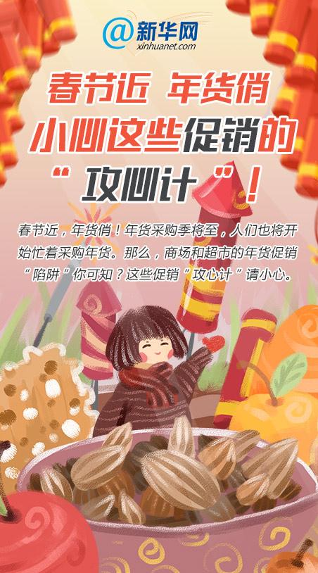"""春节临近 警惕这些年货促销""""陷阱"""""""
