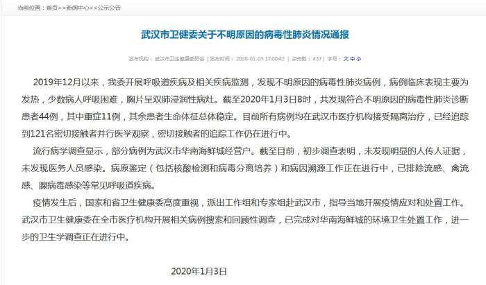 武汉卫健委:病毒性肺炎诊断患者44例 暂无人传人证据