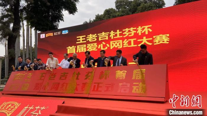 首届爱心网红大赛在广州启动