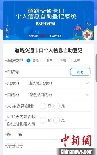 青海全面启动道路检疫卡口个人资讯自助登记系统